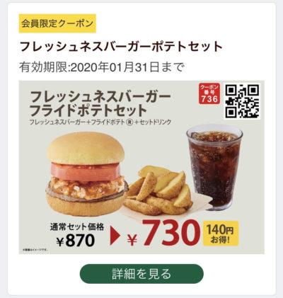 FRESHNESS BURGERフレッシュネスバーガーフライドポテトセット140円引きクーポン
