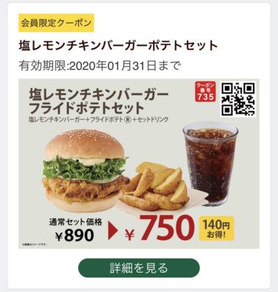 FRESHNESS BURGER塩レモンチキンバーガーフライドポテトセット140円引きクーポン