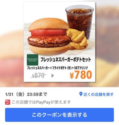 FRESHNESS BURGERフレッシュネスバーガーフライドポテトセット90円引きクーポン