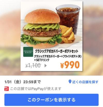 FRESHNESS BURGERクラシックアボカドバーガーフライドポテトセット110円引きクーポン