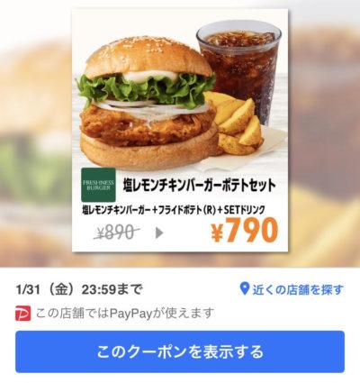 FRESHNESS BURGER塩レモンチキンバーガーフライドポテトセット100円引きクーポン