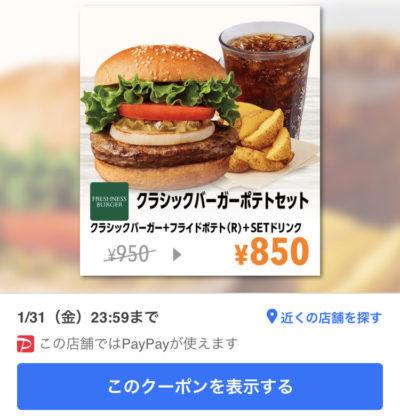 FRESHNESS BURGERクラシックバーガーポテトセット100円引きクーポン