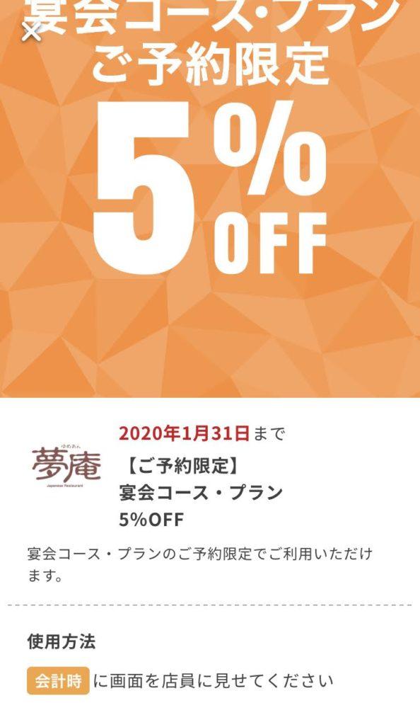 夢庵宴会コース・プラン5%引きクーポン
