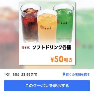 幸楽苑ソフトドリンク各種50円引きクーポン