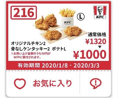 ケンタッキーオリジナル2+骨なしケンタッキー2+ポテトL320円引きクーポン