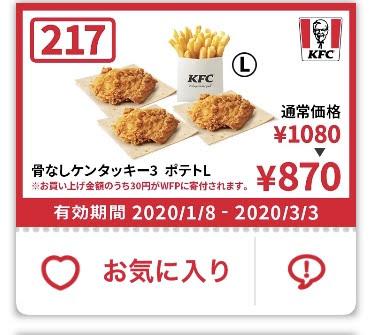 ケンタッキー骨なしケンタッキー3+ポテトL210円引きクーポン