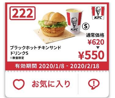 ケンタッキーブラックホットチキンサンド+ドリンクS70円引きクーポン