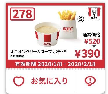 ケンタッキーオニオンクリームスープ+ポテトS130円引きクーポン