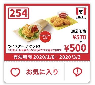 ケンタッキーツイスター+ナゲット3 70円引きクーポン