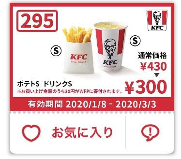 ケンタッキーポテトS+ドリンクS130円引きクーポン