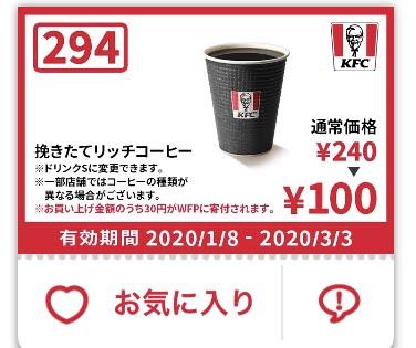 ケンタッキー挽きたてリッチコーヒー130円引きクーポン