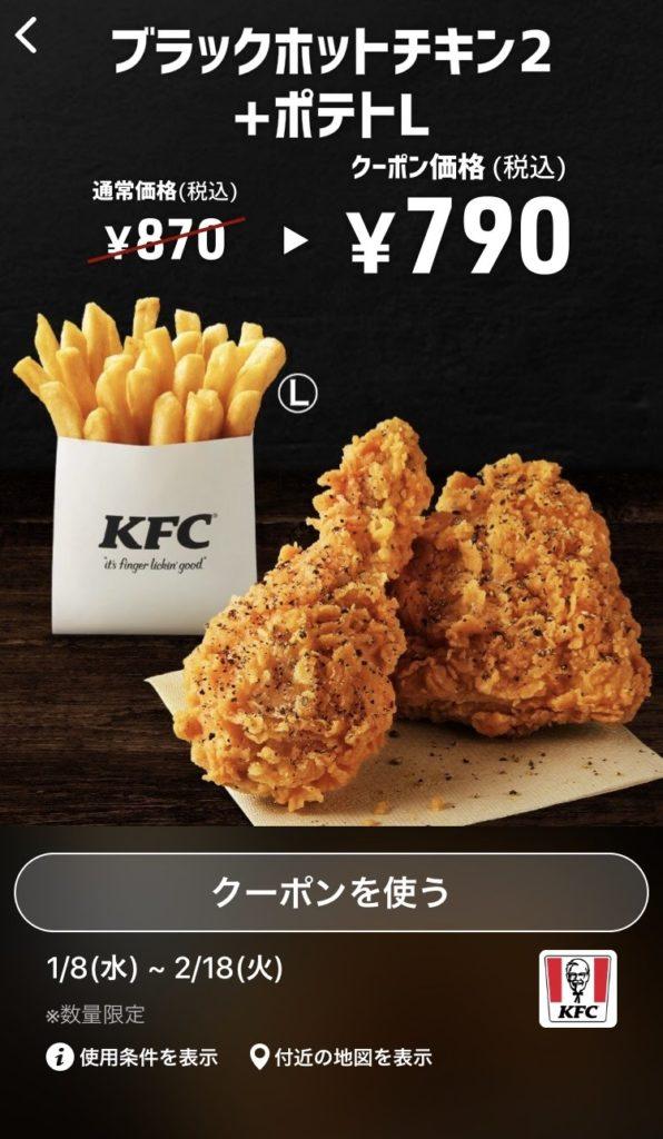 ケンタッキーブラックホットチキン2+ポテトS80円引き