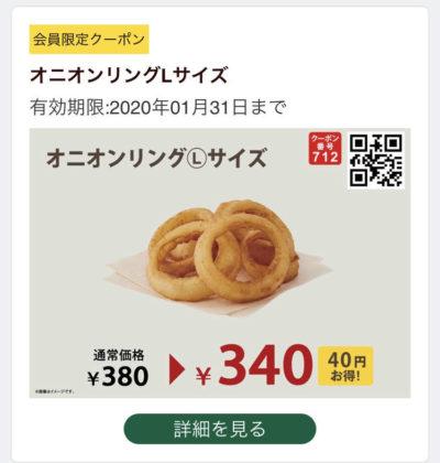 FRESHNESS BURGERオニオンリングL40円引きクーポン