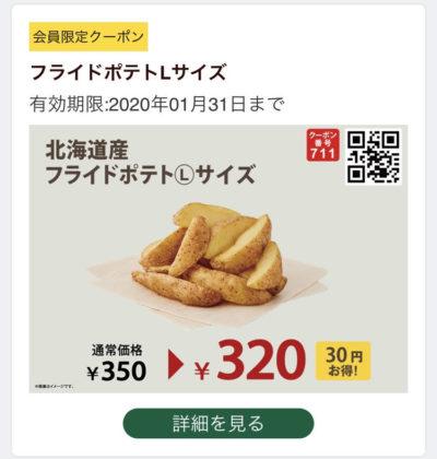 FRESHNESS BURGERフライドポテトL30円引きクーポン