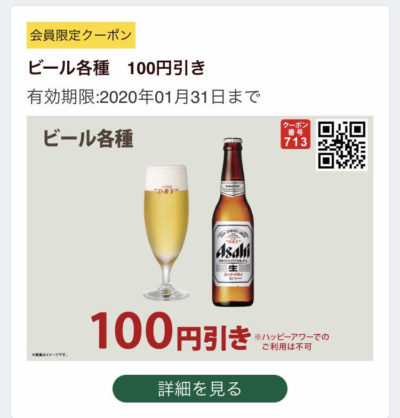FRESHNESS BURGERビール各種100円引きクーポン
