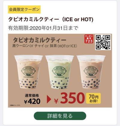 FRESHNESS BURGERタピオカミルクティー70円引きクーポン