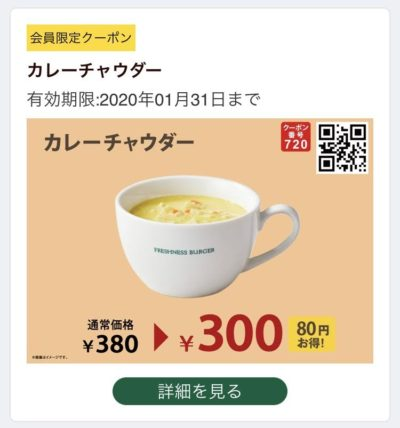 FRESHNESS BURGERカレーチャウダー80円引きクーポン