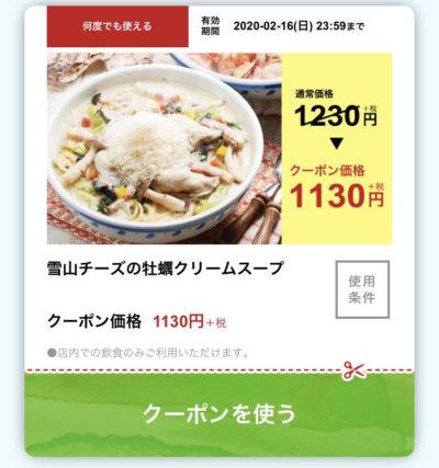 ジョリーパスタ雪山チーズの牡蠣クリームスープ100円引き