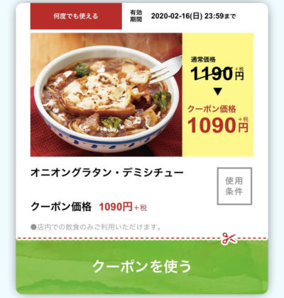 ジョリーパスタオニオングラタン・デミシチュー100円引き