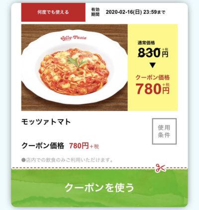 ジョリーパスタモッツァトマト50円引き