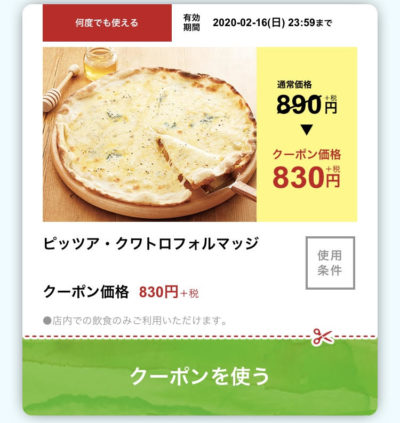 ジョリーパスタピッツァ・クワトロフォルマッジ60円引き