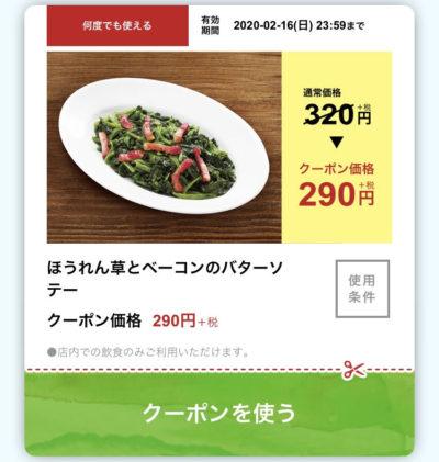 ジョリーパスタほうれん草とベーコンのバターソテー30円引き