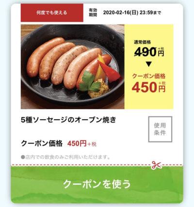 ジョリーパスタ5種ソーセージのオーブン焼き40円引き
