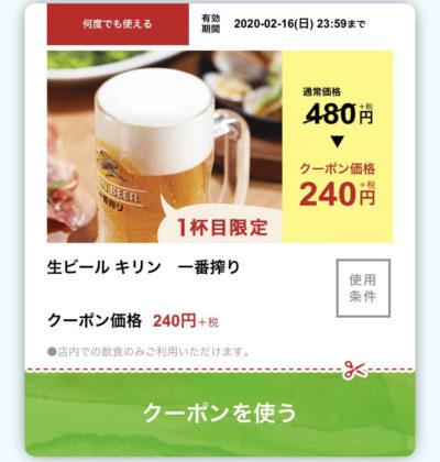 ジョリーパスタ生ビール キリン 一番搾り240円引き