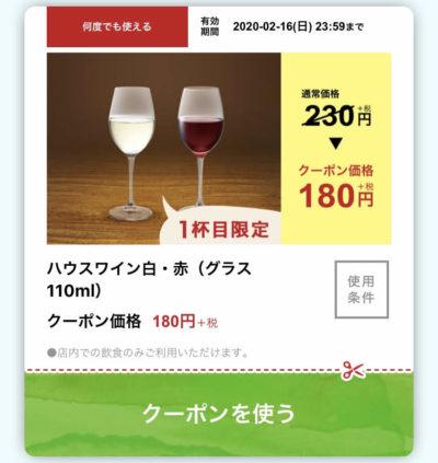 ジョリーパスタハウスワイン白・赤(グラス110ml)50円引き