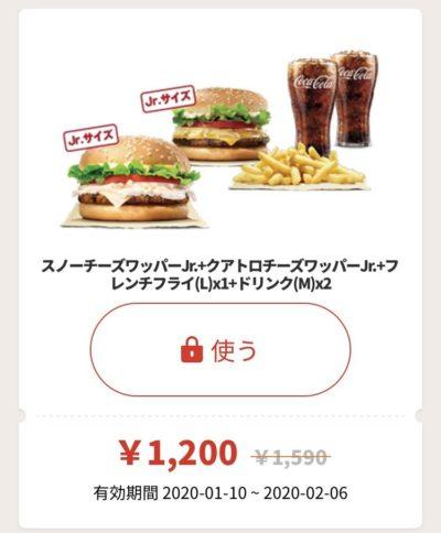 バーガーキングスノーチーズワッパーJr+QチーズワッカーJr+フレンチフライL1+ドリンクM2 390円引きクーポン