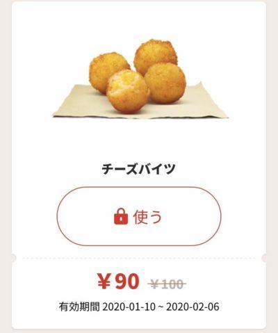 バーガーキングチーズバイツ10円引きクーポン