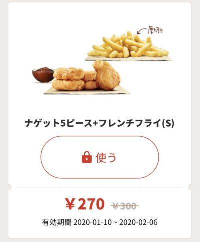 バーガーキングナゲット5+フレンチフライS30円引きクーポン