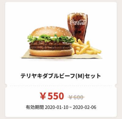 バーガーキングテリヤキWビーフMセット50円引きクーポン