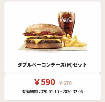 バーガーキングWベーコンチーズMセット80円引きクーポン