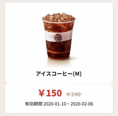 バーガーキングアイスコーヒーM90円引きクーポン
