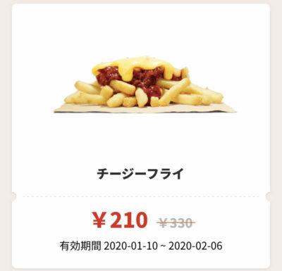 バーガーキングチージーフライ120円引きクーポン