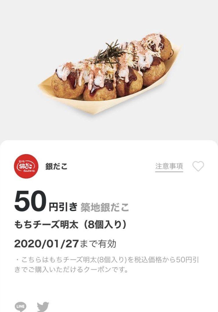 銀だこもちチーズ明太8個50円引き