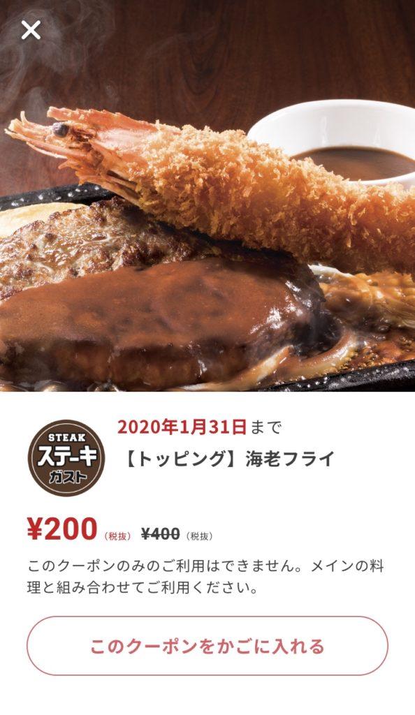 ステーキガストトッピング海老フライ200円引きクーポン