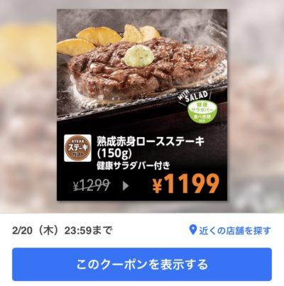 ステーキガスト熟成赤身ロースステーキ150g100円引きクーポン