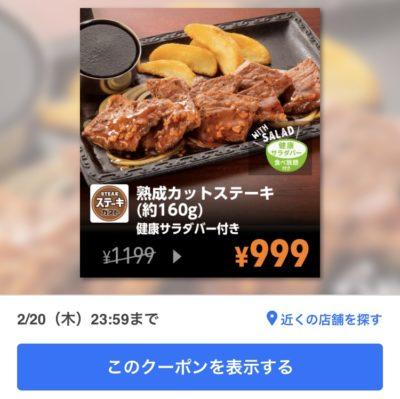 ステーキガスト熟成カットステーキ160g100円引きクーポン