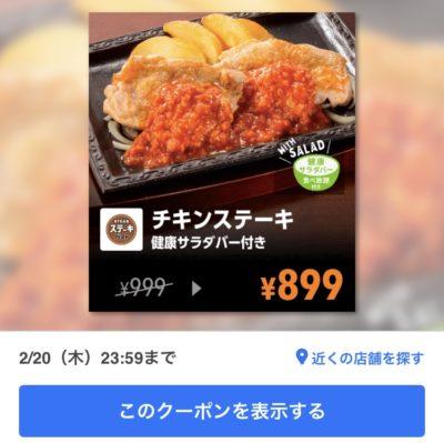 ステーキガストチキンステーキ100円引きクーポン