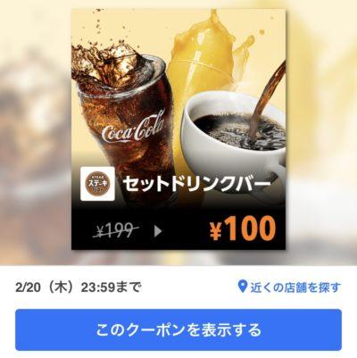 ステーキガストセットドリンクバー100円クーポン