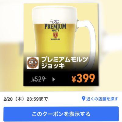 ステーキガストプレミアムモルツ130円引きクーポン