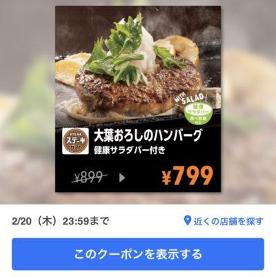 ステーキガスト大葉おろしのハンバーグ100円引きクーポン