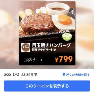 ステーキガスト目玉焼きハンバーグ100円引きクーポン
