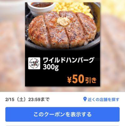 いきなりステーキワイルドハンバーグ300g50円引き