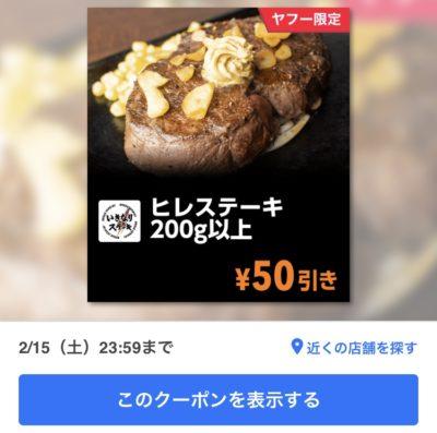 いきなりステーキヒレステーキ200g以上50円引き