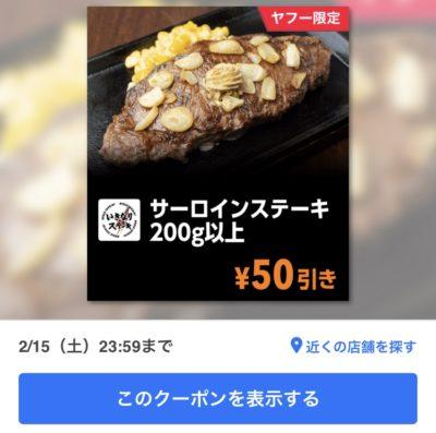 いきなりステーキサーロインステーキ200g以上50円引き