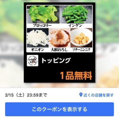 いきなりステーキトッピング一品無料