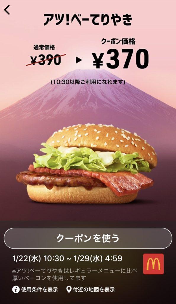 マクドナルドアツ!ベーてりやき20円引きクーポン
